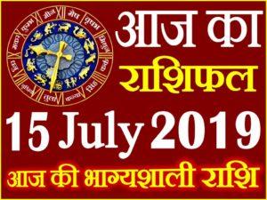 15 जुलाई 2019 राशिफल Aaj ka Rashifal in Hindi Today Horoscope