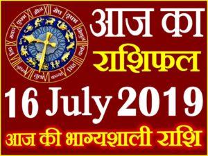 16 जुलाई 2019 राशिफल Aaj ka Rashifal in Hindi Today Horoscope