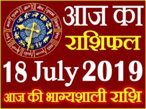 18 जुलाई 2019 राशिफल Aaj ka Rashifal in Hindi Today Horoscope