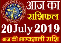 20 जुलाई 2019 राशिफल Aaj ka Rashifal in Hindi Today Horoscope