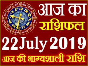 22 जुलाई 2019 राशिफल Aaj ka Rashifal in Hindi Today Horoscope