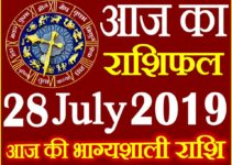 28 जुलाई 2019 राशिफल Aaj ka Rashifal in Hindi Today Horoscope