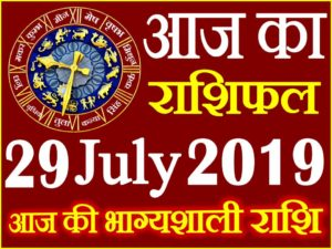 29 जुलाई 2019 राशिफल Aaj ka Rashifal in Hindi Today Horoscope