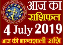 4 जुलाई 2019 राशिफल Aaj ka Rashifal in Hindi Today Horoscope