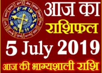 5 जुलाई 2019 राशिफल Aaj ka Rashifal in Hindi Today Horoscope