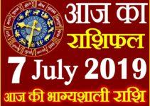 7 जुलाई 2019 राशिफल Aaj ka Rashifal in Hindi Today Horoscope