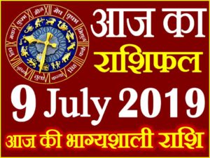 9 जुलाई 2019 राशिफल Aaj ka Rashifal in Hindi Today Horoscope