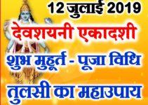 Devshayani Ekadashi 2019 Date Time Muhurt देवशयनी एकादशी व्रत