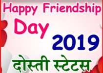 दोस्ती शायरी Friendship Day 2019 Special Status Dear Bestfriend Status 2019