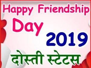 दोस्ती शायरी Friendship Day 2019 Special Status Dear Bestfriend Status 2019