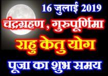 Guru Purnima Chandra Grahan Sanyog 2019 जानें गुरु पूर्णिमा शुभ मुहूर्त