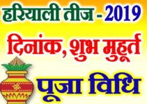 Hariyali Teej Vrat 2019 हरियाली तीज तिथि मुहूर्त पूजा विधि