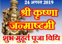 जन्माष्टमी व्रत 2019 शुभ मुहूर्त पूजा विधि Krishna Janmashtami 2019 Astrology