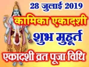 Kamika Ekadashi Date Time Shubh Muhurt 2019