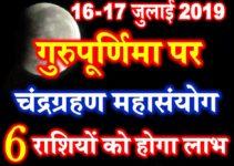 Lunar Eclipse 2019 Effects Zodiacs चंद्रग्रहण 2019 राशियों पर प्रभाव