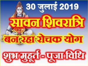 Sawan 2019 date
