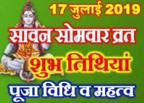 सावन सोमवार व्रत शुभ मुहूर्त पूजा विधि Sawan Somwar Vrat 2019