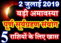 Solar Eclipse 2019 Effects Zodiacs सूर्यग्रहण 2019 राशियों पर प्रभाव