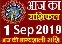 1 सितम्बर 2019 राशिफल Aaj ka Rashifal in Hindi Today Horoscope