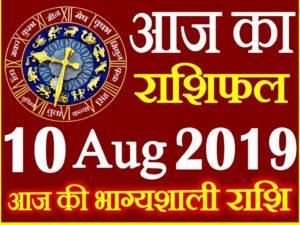 10 अगस्त 2019 राशिफल Aaj ka Rashifal in Hindi Today Horoscope