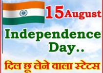 15 अगस्त स्वतंत्रता दिवस शायरी Independence Day Status Shayari