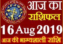 16 अगस्त 2019 राशिफल Aaj ka Rashifal in Hindi Today Horoscope
