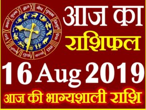 16 अगस्त 2019 राशिफल Aaj ka Rashifal in Hindi Today Horoscope