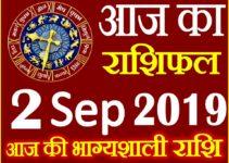 2 सितम्बर 2019 राशिफल Aaj ka Rashifal in Hindi Today Horoscope