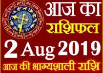 2 अगस्त 2019 राशिफल Aaj ka Rashifal in Hindi Today Horoscope