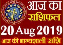 20 अगस्त 2019 राशिफल Aaj ka Rashifal in Hindi Today Horoscope