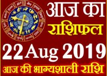 22 अगस्त 2019 राशिफल Aaj ka Rashifal in Hindi Today Horoscope