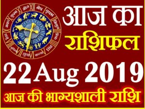 22 अगस्त 2019 राशिफल Aaj ka Rashifal in Hindi Today Horoscope