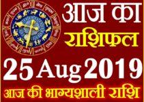 25 अगस्त 2019 राशिफल Aaj ka Rashifal in Hindi Today Horoscope