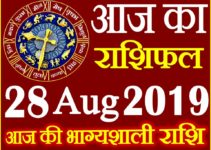 28 अगस्त 2019 राशिफल Aaj ka Rashifal in Hindi Today Horoscope
