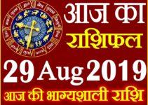 29 अगस्त 2019 राशिफल Aaj ka Rashifal in Hindi Today Horoscope