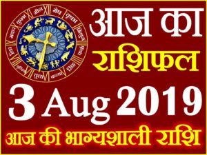 3 अगस्त 2019 राशिफल Aaj ka Rashifal in Hindi Today Horoscope