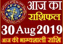 30 अगस्त 2019 राशिफल Aaj ka Rashifal in Hindi Today Horoscope