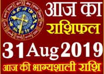 31 अगस्त 2019 राशिफल Aaj ka Rashifal in Hindi Today Horoscope