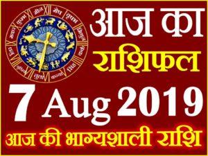 7 अगस्त 2019 राशिफल Aaj ka Rashifal in Hindi Today Horoscope
