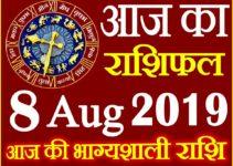 8 अगस्त 2019 राशिफल Aaj ka Rashifal in Hindi Today Horoscope