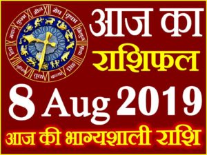 8 अगस्त 2019 राशिफल Aaj ka Rashifal in Hindi Today Horoscope