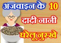अजवाइन के घरेलु उपाय 10 Home Remedies of Carom Seeds