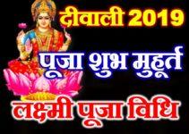 दीपावली 2019 तिथि व शुभ मुहूर्त Diwali 2019 Date Time Puja Shubh Muhurt
