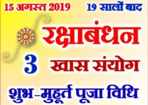 रक्षाबंधन शुभ संयोग 2019 Raksha Bandhan Shubh Sanyog 2019