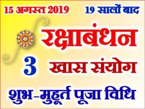 Raksha Bandhan Shubh Sanyog 2019