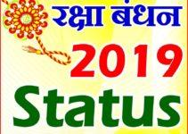 रक्षा बंधन शायरी 2019 | Raksha Bandhan Status Wishes 2019