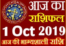 1 अक्टूबर 2019 राशिफल Aaj ka Rashifal in Hindi Today Horoscope