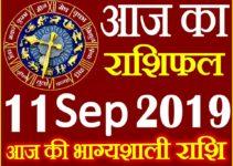 11 सितम्बर 2019 राशिफल Aaj ka Rashifal in Hindi Today Horoscope