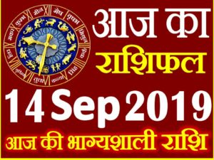 14 सितम्बर 2019 राशिफल Aaj ka Rashifal in Hindi Today Horoscope