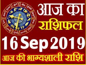 16 सितम्बर 2019 राशिफल Aaj ka Rashifal in Hindi Today Horoscope
